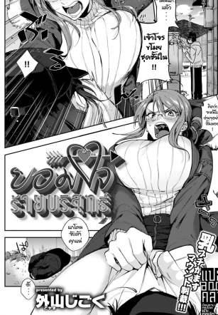 ยอมใจ ร้ายบริสุทธิ์ – [Toyama Jigoku] Cinderella Apology (COMIC Kairakuten 2019-02)